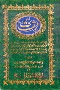 Abaqaat Urdu عبقات اردو