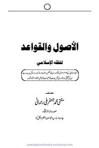 Al Usool wal Qawaid - الاصول و القواعد
