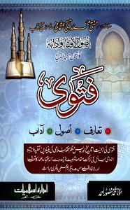 Fatwa Taaruf, Usool, Adaab By Maulana Muhammad Mansoor Ahmad فتوی تعارف، اصول، آداب