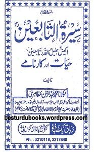 Seerat Al Tabieen By Maulana Abdur Rahman Mazahiri سیرۃ التابعین