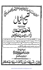 Tashih ul Khayal Tahqeeq ul Maqal تصحیح الخیال ترجمہ تحقیق المقال