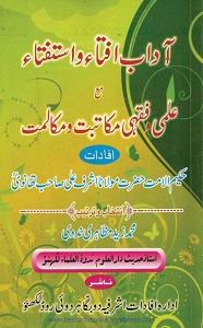Adaab e Ifta o Istifta By Mufti Muhammad Zaid Mazahiri Nadvi آداب افتاء و استفتاء