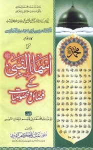 Asma un Nabi [S.A.W] kay Fazail o Khusosiaat By Muhammad Bin Qasim Al Rasa اسماء النبی ﷺ کے فضائل و خصوصیات