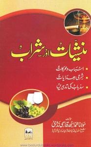 Munashiyat aur Sharab By Maulana Muhammad Asjad Qasmi منشیات اور شراب