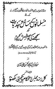 Musalmano kay Masail o jazbaat By Allama Abul Hasan Ali Nadwi مسلمانوں کے مسائل و جذبات کو سمجھنے کی کوشش کیجئے