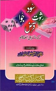 Sood Rishwat Juwa Qarz By Maulana Ashraf Ali Thanvi سود رشوت جوا قرض