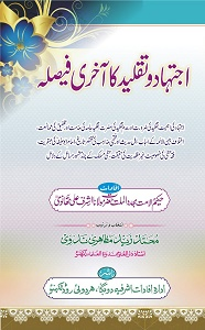 Ijtehad o Taqleed ka Akhri Faisla By Mufti Muhammad Zaid Mazahiri Nadvi اجتھاد و تقلید کا آخری فیصلہ