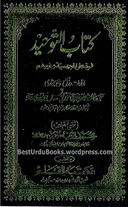 Kitab ut Tawheed By Maulana Muhammad Yunus Jaunpuri کتاب التوحید