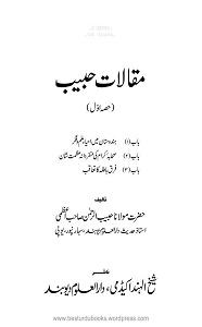 Maqalat e Habib By Maulana Habib ur Rahman Azmi مقالات حبیب