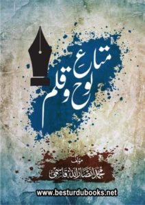 Mata e Laoh o Qalam By Muhammad Ansarullah Qasmi متاع لوح و قلم