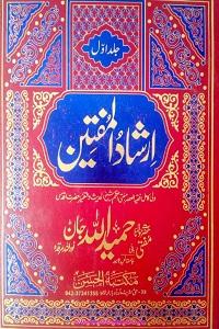 Irshad ul Mufteen - ارشاد المفتین