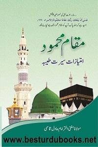 Maqam e Mahmood - مقام محمود امتیازات سیرت طیبہ