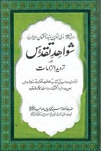 Shawahid e Taqaddus - شواھد تقدس
