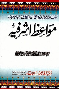 Mawaiz e Ashrafia - مواعظ اشرفیہ