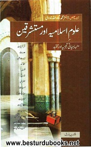 Uloom e Islamia aur Mustashriqeen By Dr. Muhammad Sanaullah Nadvi علوم اسلامیہ اور مستشرقین