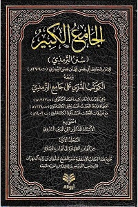 Al Kokab ud Durari Arabic Sharh Tirmezi الکوکب الدرری