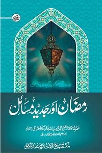 Ramzan aur Jadeed Masail By Mufti Shuaibullah Khan Miftahi رمضان اور جدید مسائل