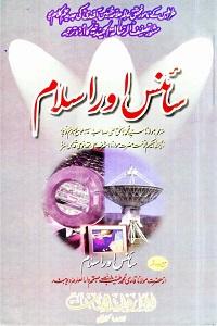 Science aur Islam By Allama Husain Afandi سائنس اور اسلام
