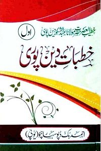 Khutbaat e Deenpuri By Maulana Abdul Shukoor Deenpuri خطبات دین پوری