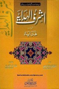 Ashraf ul Hidaya Urdu Sharh Al Hidaya اشرف الھدایہاردو شرح ھدایہ