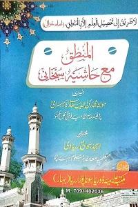 Al Mantiq Subhani - المنطق مع حاشیہ سبحانی