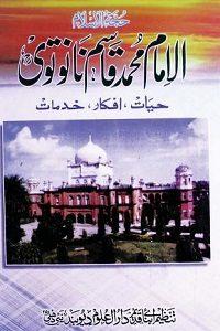 Al Imam Muhammad Qasim Nanotvi الامام محمد قاسم نانوتوی