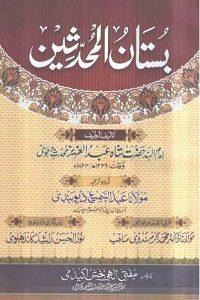 Bustan ul Muhaddiseen Urdu By Shah Abdul Aziz Muhaddis Dehlvi بستان المحدثین اردو