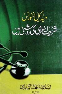 Medical Insurance Shariat e Islami ki Roshni mein - میڈیکل انشورنس شریعت اسلامی کی روشنی میں