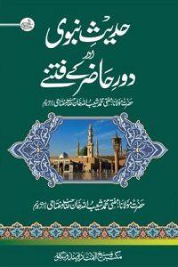 Hadith e Nabvi aur Daur e Hazir Ke Fitnay By Mufti Shuaibullah Khan Miftahi