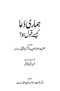 Hamari Dua Kaisey Qabool ho By Maulana Habib ur Rahman Usmani ہماری دعا کیسے قبول ہو
