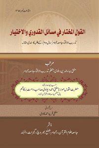 Al Qawlul Mukhtar