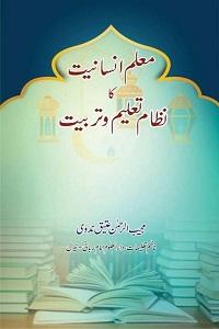 Muallim e Insaniyat ka Nizam e Taleem o Tarbiyat By Maulana Mujeeb Ur Rahman Ateeq Nadvi معلم انسانیت کا نظام تعلیم و تربیت