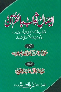 Eisal Sawab bil Quran By Maulana Muhammad Athar ایصال ثواب بالقرآن