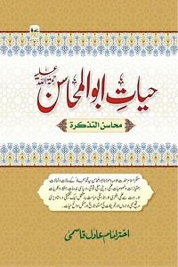 Hayat e Abul Mahasin By Mufti Akhtar Imam Adil Qasmi حیات ابو المحاسن