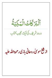 Al Barakaat Ul Makkiyya By Maulana Muhammad Musa Rohani Bazi البرکات المکیہ