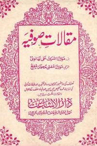 Maqalaat e Sofiyaa By Maulana Ashraf Ali Thanvi مقالات صوفیاء