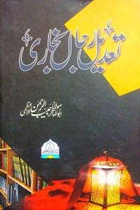 Tadeel e Rijal e Bukhari By Maulana Habib ur Rahman Azmi تعدیل رجال بخاری
