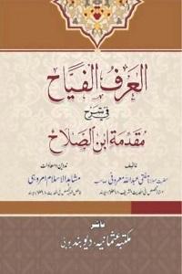 Al Arful Fayyah Urdu Sharha Muqaddimah ibn Al Salah العرف الفیاح اردو شرح مقدمہ ابن الصلاح