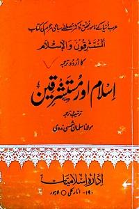 Islam aur Mustashriqeen اسلام اور مستشرقین