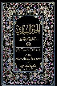 Al Khair Al Sari Urdu Sharha Bukhari الخیر الساری اردو شرح صحیح بخاری