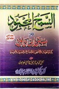 Al Samhul Mahmood Urdu Sharha Abu Dawood 2 السمح المحمود اردو شرح سنن ابی داؤد۲