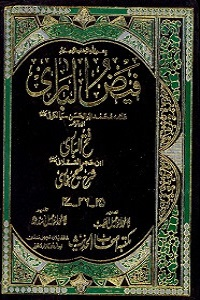 Faiz ul Bari Urdu Tarjama Fath ul Bari فیض الباری اردو ترجمہ فتح الباری