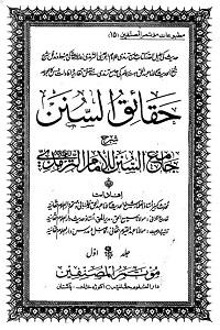 Haqaiq Al Sunan حقائق السنن اردو شرح سنن الترمذی