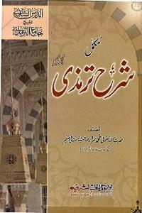 Al Dars al Shazi Urdu Sharha Al Tirmizi الدرس الشذی اردو شرح سنن الترمذی