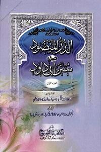 Al Durr ul Manzood Urdu Sharha Abu Dawood الدر المنضود اردو شرح سنن ابو داؤد