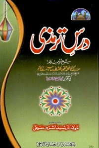 Dars e Tirmizi Urdu درس ترمذی اردو