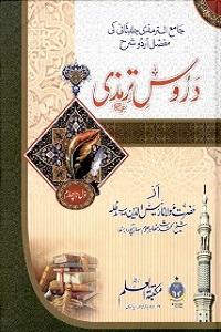 Daroos e Tirmizi Urdu Sharh Al Tirmizi Jild 2 By دروس ترمذی اردو شرح الترمذی جلد ۲
