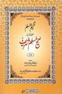 Tafhim ul Muslim Urdu Sharha Sahih al Muslim