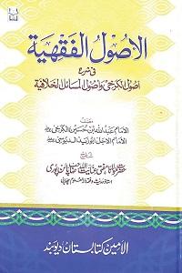 Al Usool ul Fiqhiyyah Urdu الاصول الفقہیہ