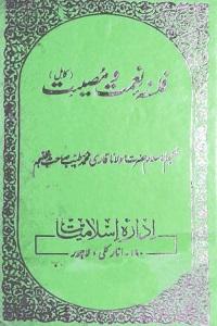 Falsafa e Naimat o Musibat فلسفہ نعمت و مصیبت